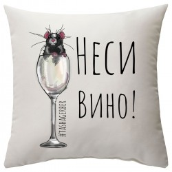 "Подушка с принтом ""Неси вино-2"""
