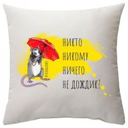 """Подушка с принтом """"Не дождик"""""""