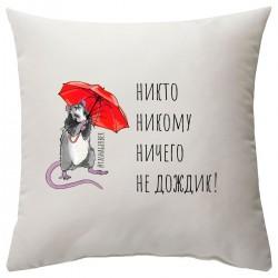 """Подушка с принтом """"Не дождик-2"""""""
