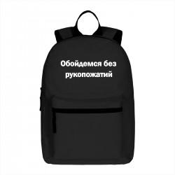 """Рюкзак с принтом """"Обойдемся без рукопожатий-3"""""""