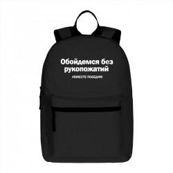 """Рюкзак с принтом """"Обойдемся без рукопожатий-2"""""""