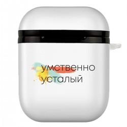 """Чехол для AirPods белый с принтом """"Умственно усталый"""""""