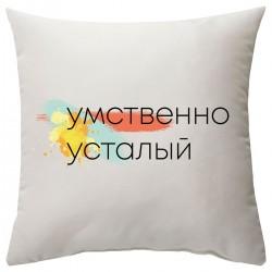 """Подушка с принтом """"Умственно усталый"""""""