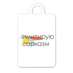 """Брелок с принтом """"Имитирую сарказм-1"""""""