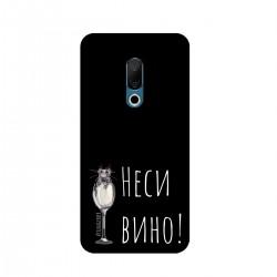 """Чехол для Meizu с принтом """"Неси вино!"""""""