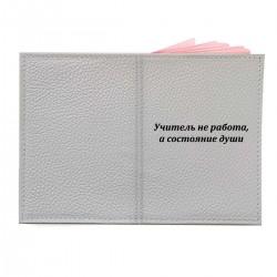 """Обложка на паспорт с принтом """"Учитель это состояние души-2"""""""