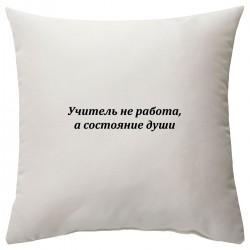 """Подушка с принтом """"Учитель это состояние души-2"""""""