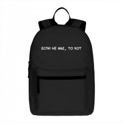 """Рюкзак с принтом """"Если не мы, то kot"""""""