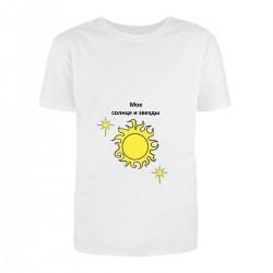 """Парные футболки с принтом """"Мое солнце и звезды"""""""
