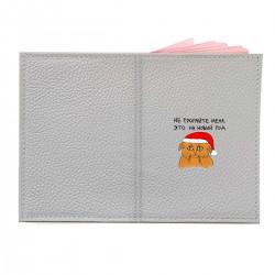 """Обложка на паспорт с принтом """"Не трогайте меня, это на Новый год"""""""