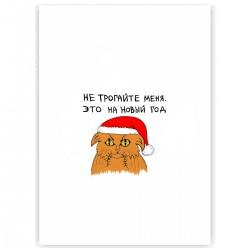 """Холст с принтом """"Не трогайте меня, это на Новый год"""" (30x40 cм)"""