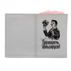 """Обложка на паспорт с принтом """"Пренебречь, вальсируем черный"""""""