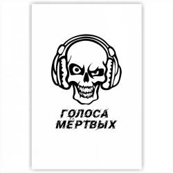 """Холст с принтом """"Голоса мертвых черные"""" (20x30cм)"""