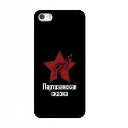 """Чехол для Apple iPhone с принтом """"Партизанская сказка - белая"""""""
