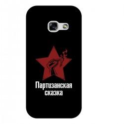 """Чехол для Samsung с принтом """"Партизанская сказка - белая"""""""