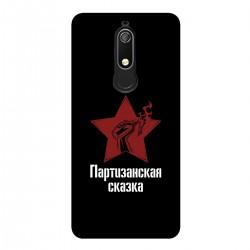 """Чехол для Nokia с принтом """"Партизанская сказка - белая"""""""