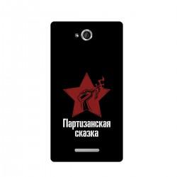 """Чехол для Sony с принтом """"Партизанская сказка - белая"""""""