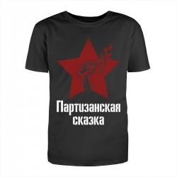 """Футболка с принтом """"Партизанская сказка - белая"""""""