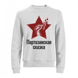 """Свитшот с принтом """"Партизанская сказка - черная"""""""