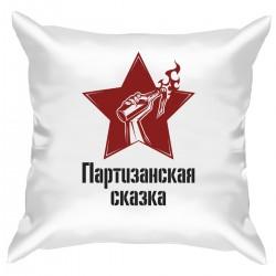 """Подушка с принтом """"Партизанская сказка - черная"""""""