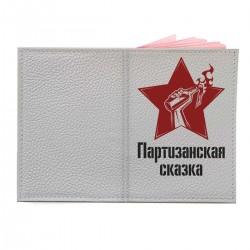"""Обложка на паспорт с принтом """"Партизанская сказка - черная"""""""