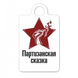 """Брелок с принтом """"Партизанская сказка - черная"""""""