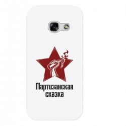 """Чехол для Samsung с принтом """"Партизанская сказка - черная"""""""