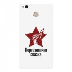 """Чехол для Xiaomi с принтом """"Партизанская сказка - черная"""""""