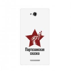 """Чехол для Sony с принтом """"Партизанская сказка - черная"""""""