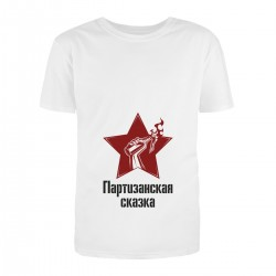 """Футболка с принтом """"Партизанская сказка - черная"""""""