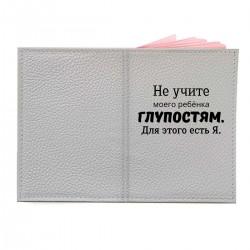 """Обложка на паспорт с принтом """"Не учите моего ребенка глупостям, для этого есть я"""""""