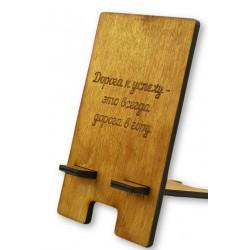 """Подставка для телефона """"Дорога к успеху - это всегда дорога в гору"""""""